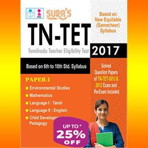 TN-TET Exam Books