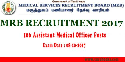 TN MRB Recruitment 2017 106 Assistant Medical Officer Posts