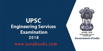 UPSC Engineering Services Exam 2018 588 Posts