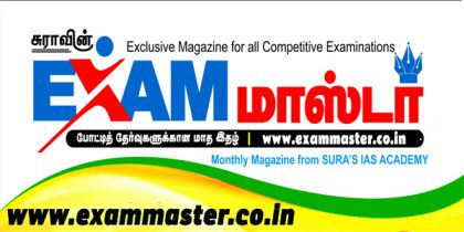 Sura`s Exam Master Monthly Magazine in December 2017