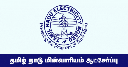 TNEB TANGEDCO Recruitment 2018 325 AE Posts