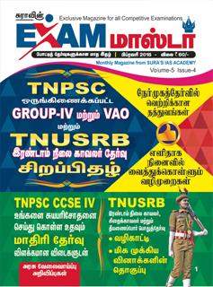 Sura`s Exam Master Monthly Magazine in February 2018