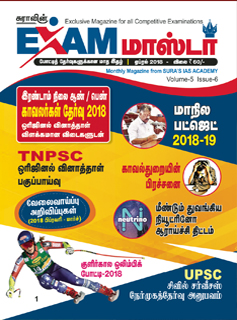 Sura`s Exam Master Monthly Magazine in April 2018