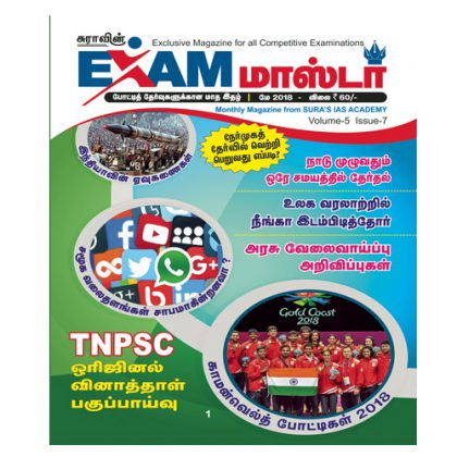 Sura`s Exam Master Monthly Magazine in May 2018