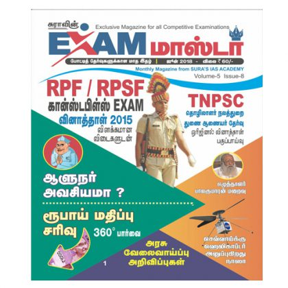 Sura`s Exam Master Monthly Magazine in June 2018
