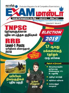 Sura`s Exam Master Monthly Magazine in April 2019