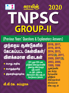 TNPSC Group 2 Previous Year Question Papers