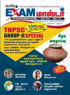 Sura`s Exam Master Monthly Magazine in November 2019