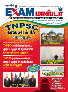 Sura`s Exam Master Monthly Magazine in December 2019